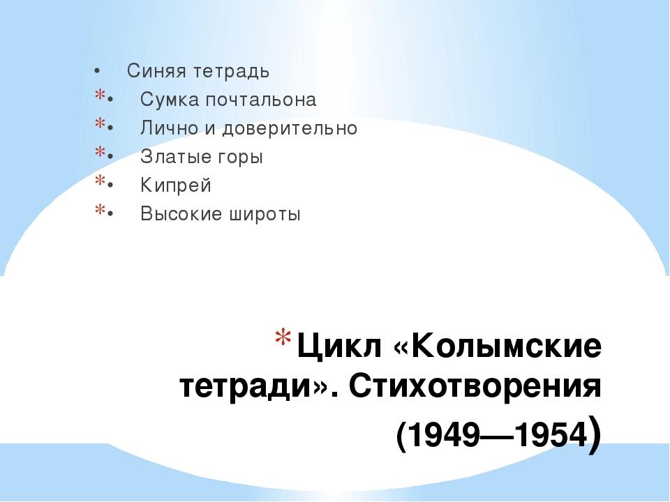 Цикл «Колымские тетради». Стихотворения (1949—1954) •Синяя тетрадь •Сумка п...