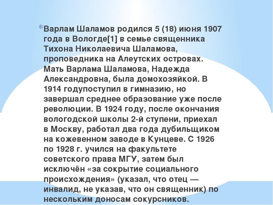 Варлам Шаламов родился 5 (18) июня 1907 года в Вологде[1] в семье священника...