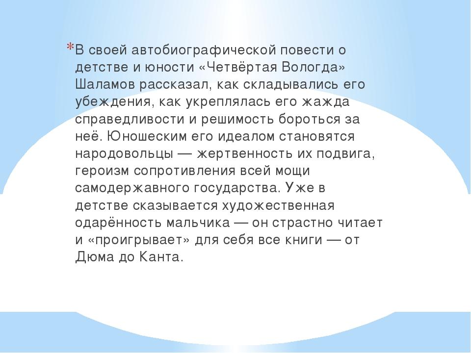 В своей автобиографической повести о детстве и юности «Четвёртая Вологда» Ша...