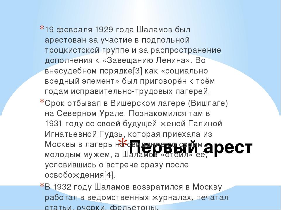 Первый арест 19 февраля 1929 года Шаламов был арестован за участие в подпольн...