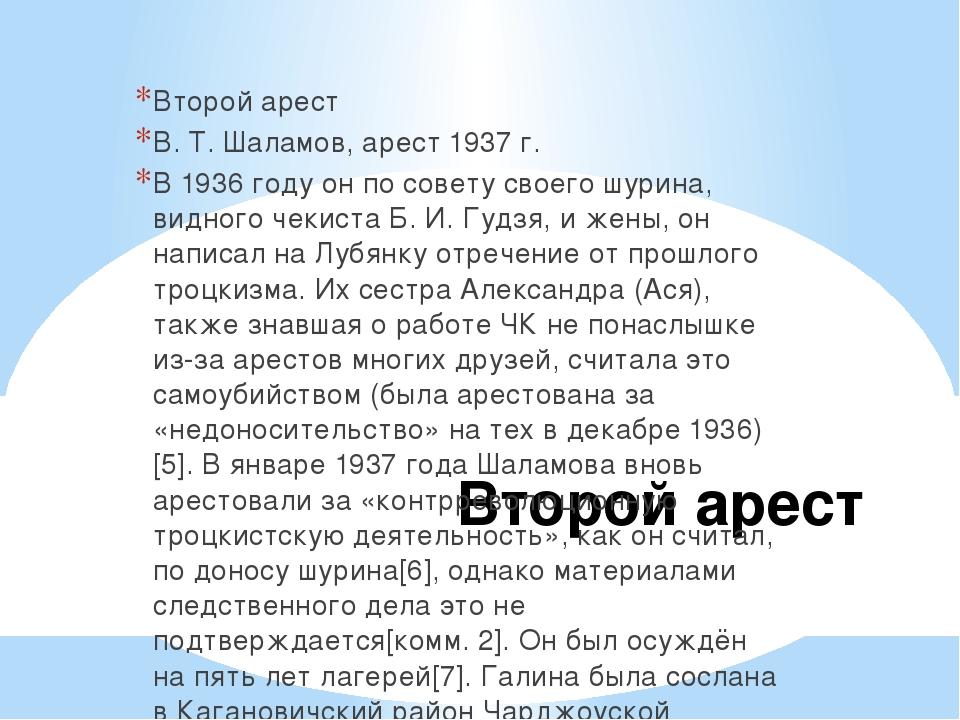 Второй арест Второй арест В. Т. Шаламов, арест 1937 г. В 1936 году он по сове...