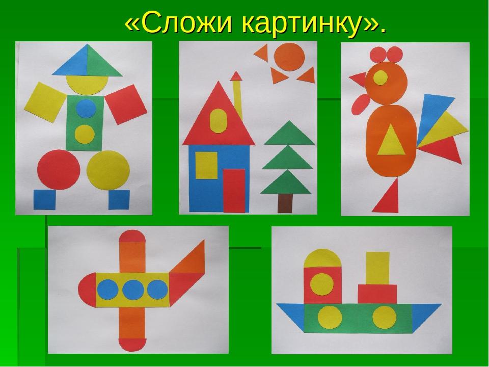 Поделки детские из геометрических фигур