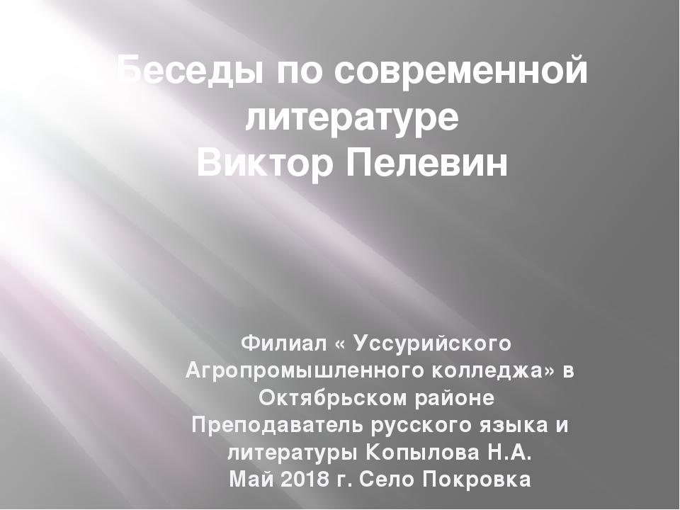 Беседы по современной литературе Виктор Пелевин Филиал « Уссурийского Агропро...