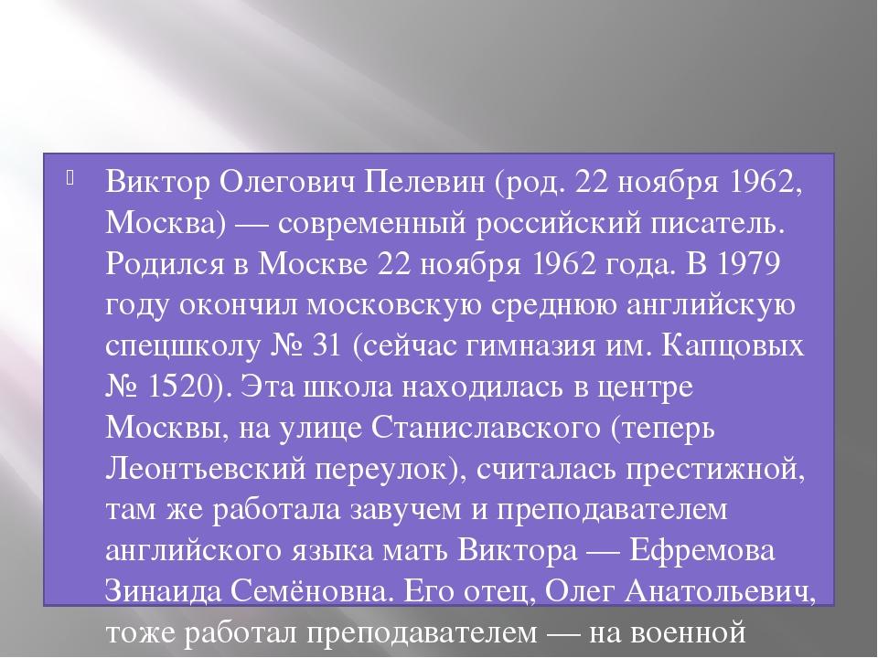 Виктор Олегович Пелевин (род. 22 ноября 1962, Москва) — современный российски...