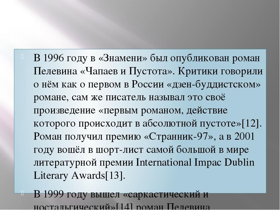В 1996 году в «Знамени» был опубликован роман Пелевина «Чапаев и Пустота». Кр...