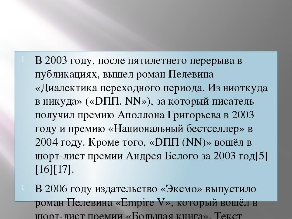 В 2003 году, после пятилетнего перерыва в публикациях, вышел роман Пелевина «...