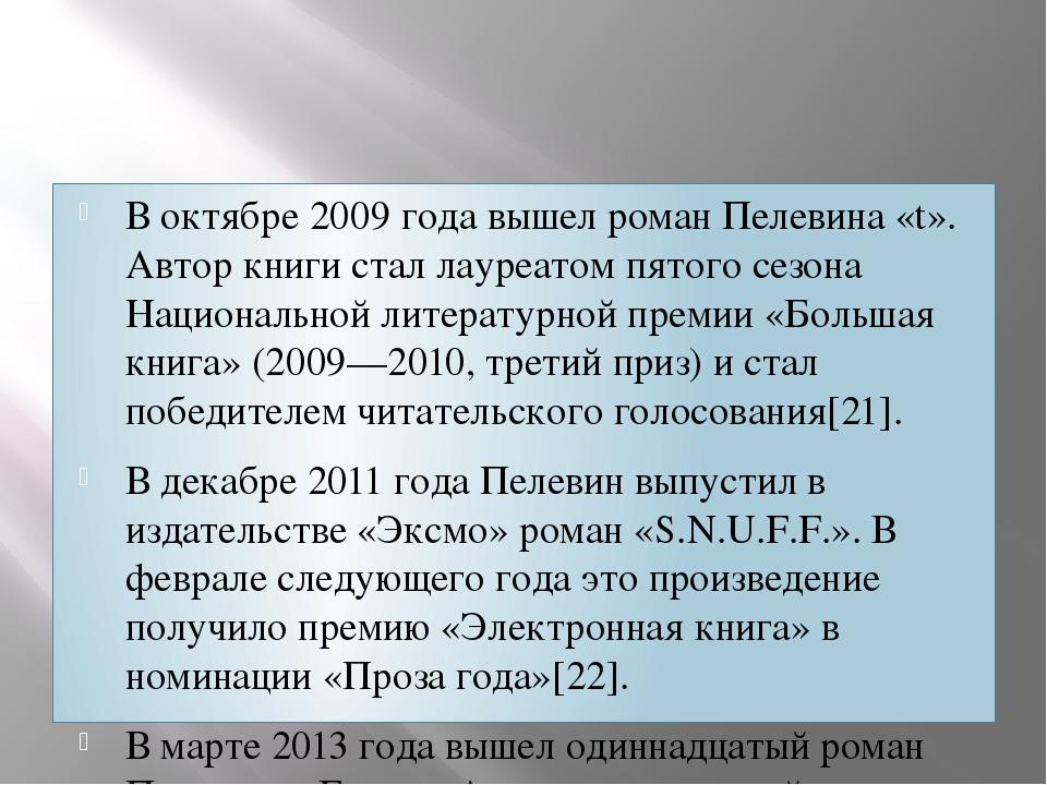В октябре 2009 года вышел роман Пелевина «t». Автор книги стал лауреатом пят...