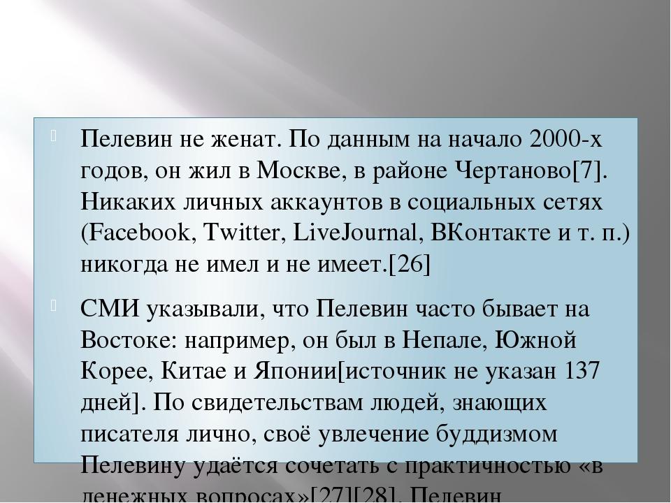 Пелевин не женат. По данным на начало 2000-х годов, он жил в Москве, в район...
