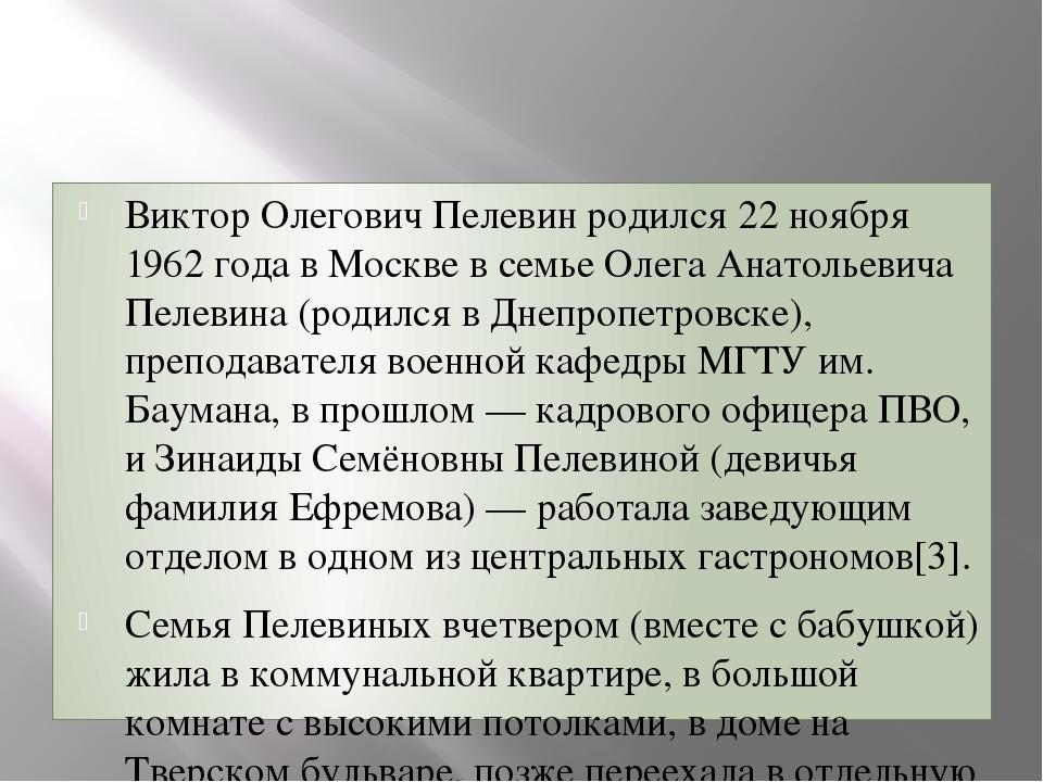 Виктор Олегович Пелевин родился 22 ноября 1962 года в Москве в семье Олега Ан...