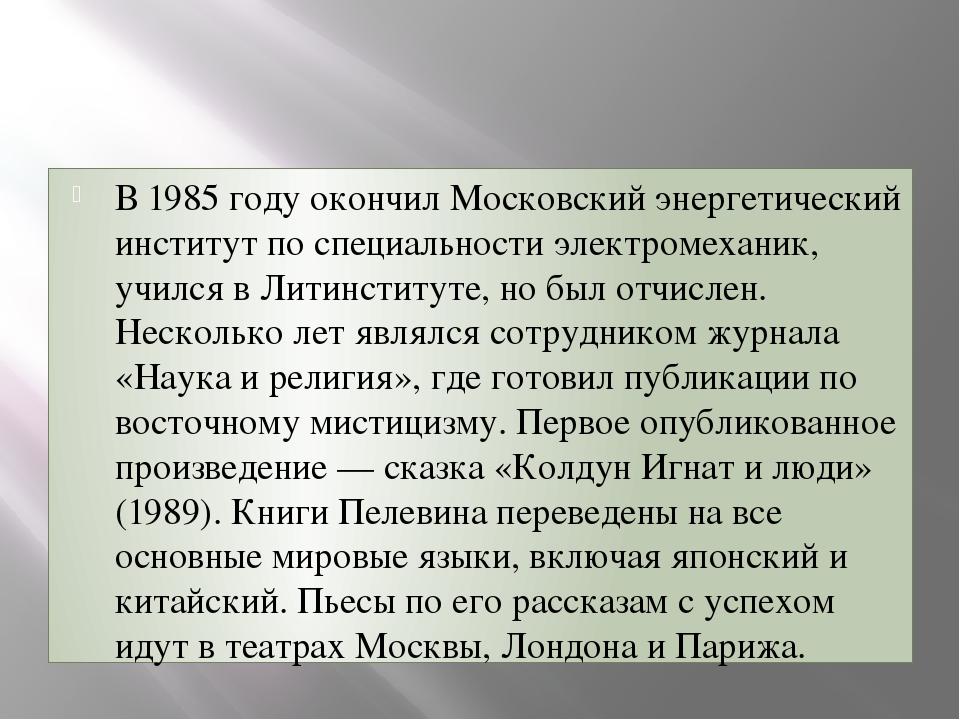 В 1985 году окончил Московский энергетический институт по специальности элект...