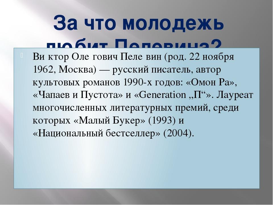 За что молодежь любит Пелевина? Ви́ктор Оле́гович Пеле́вин (род. 22 ноября 1...