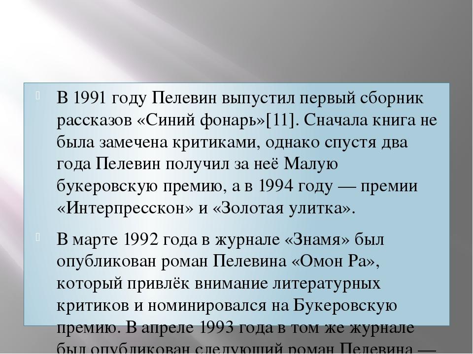 В 1991 году Пелевин выпустил первый сборник рассказов «Синий фонарь»[11]. Сна...