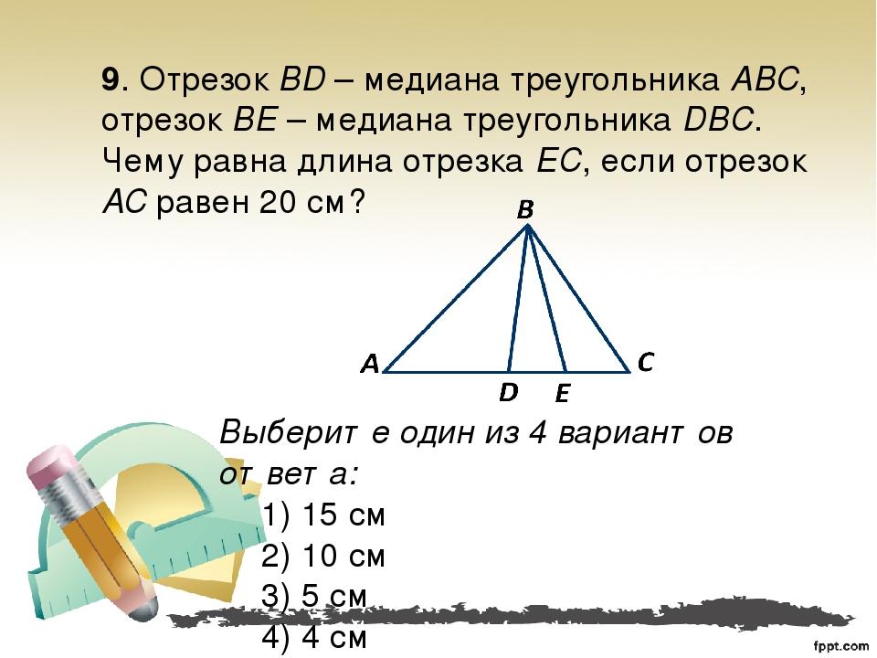 услуги медиана треугольника авс картинка они уважали лишь