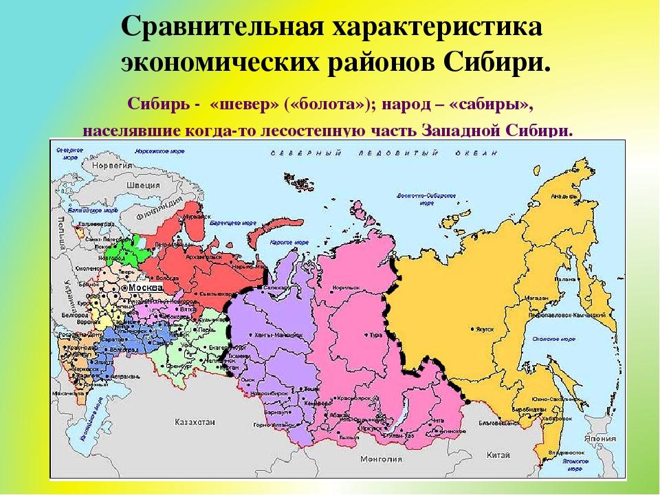 Районы россии карта