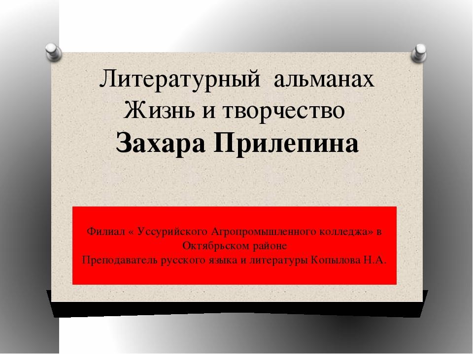 Литературный альманах Жизнь и творчество Захара Прилепина Филиал « Уссурийско...