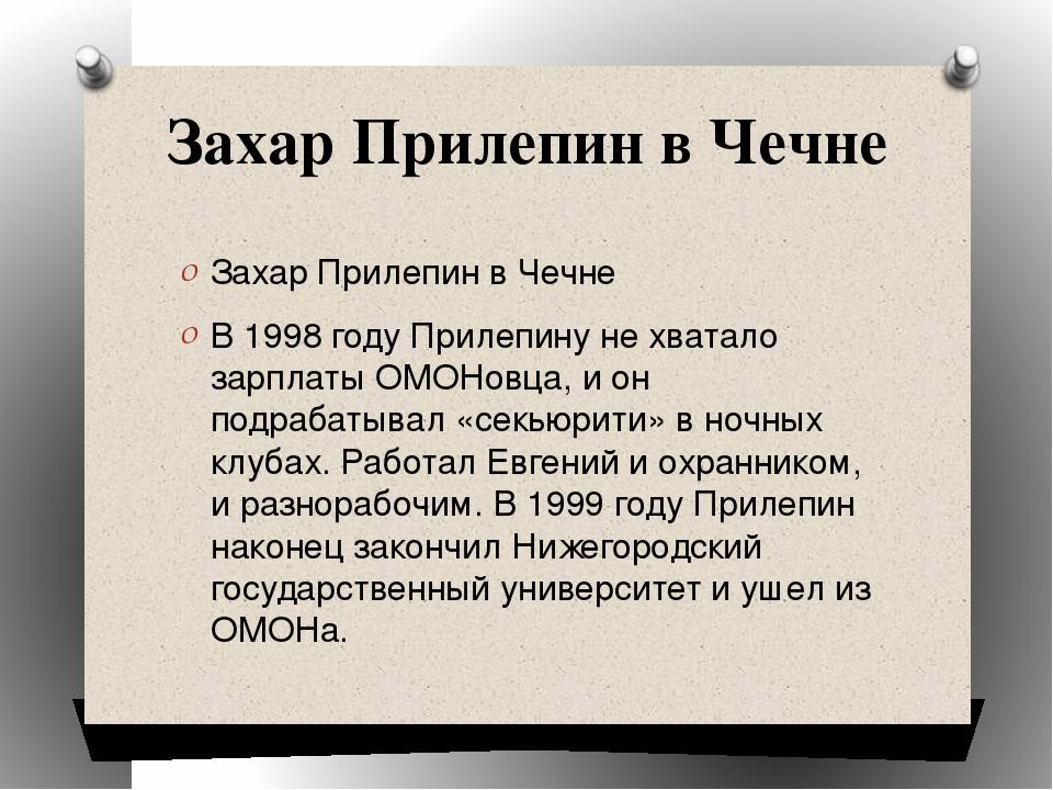 Захар Прилепин в Чечне Захар Прилепин в Чечне В 1998 году Прилепину не хватал...