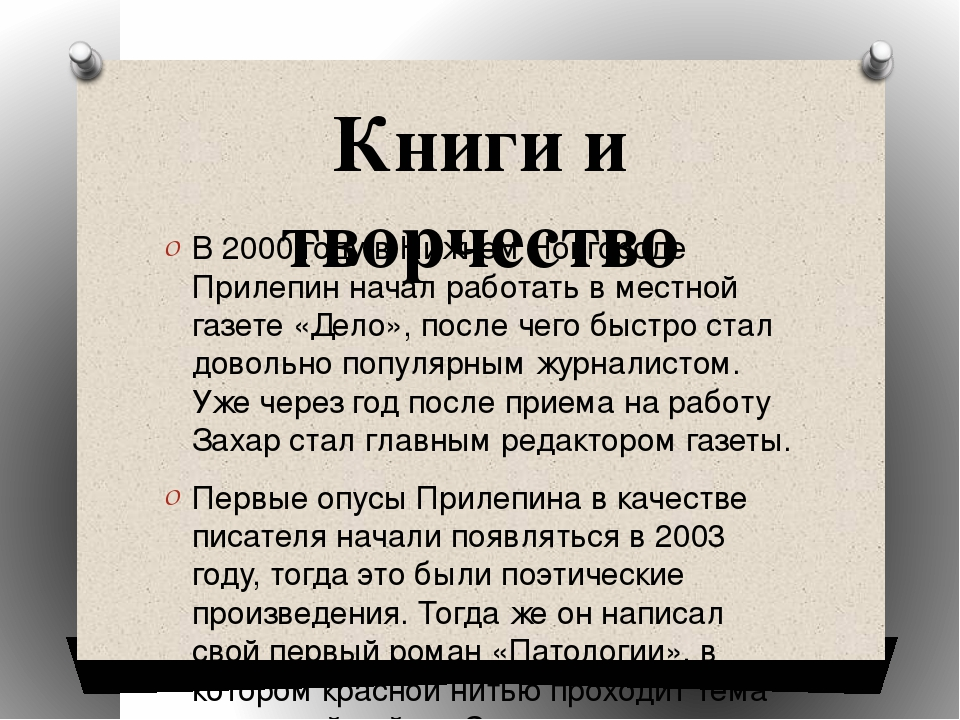 Книги и творчество В 2000 году в Нижнем Новгороде Прилепин начал работать в м...