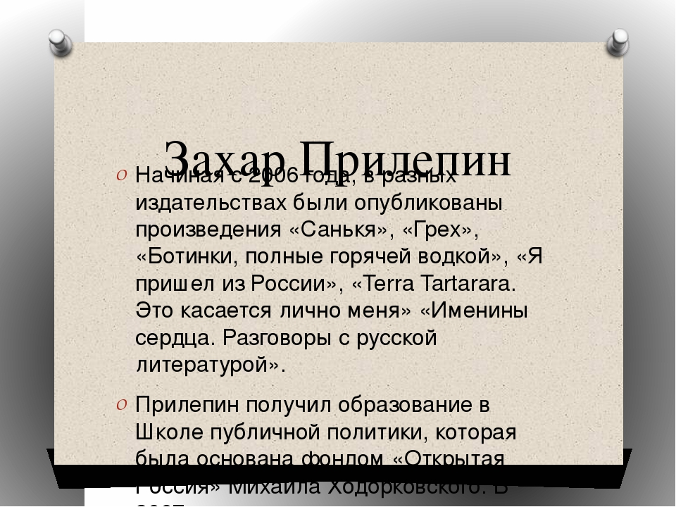 Захар Прилепин Начиная с 2006 года, в разных издательствах были опубликованы...