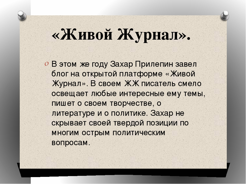 «Живой Журнал». В этом же году Захар Прилепин завел блог на открытой платформ...