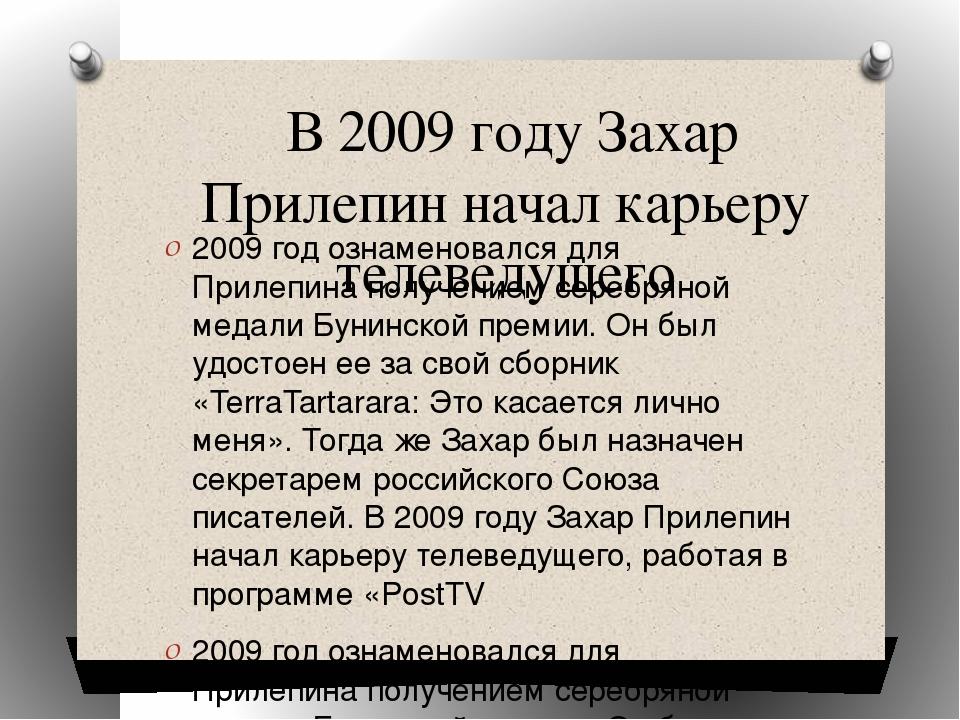 В 2009 году Захар Прилепин начал карьеру телеведущего 2009 год ознаменовался...