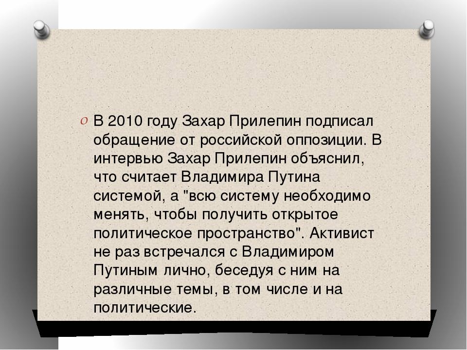 В 2010 году Захар Прилепин подписал обращение от российской оппозиции. В инте...