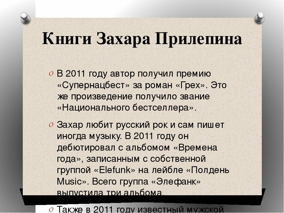 Книги Захара Прилепина В 2011 году автор получил премию «Супернацбест» за ром...