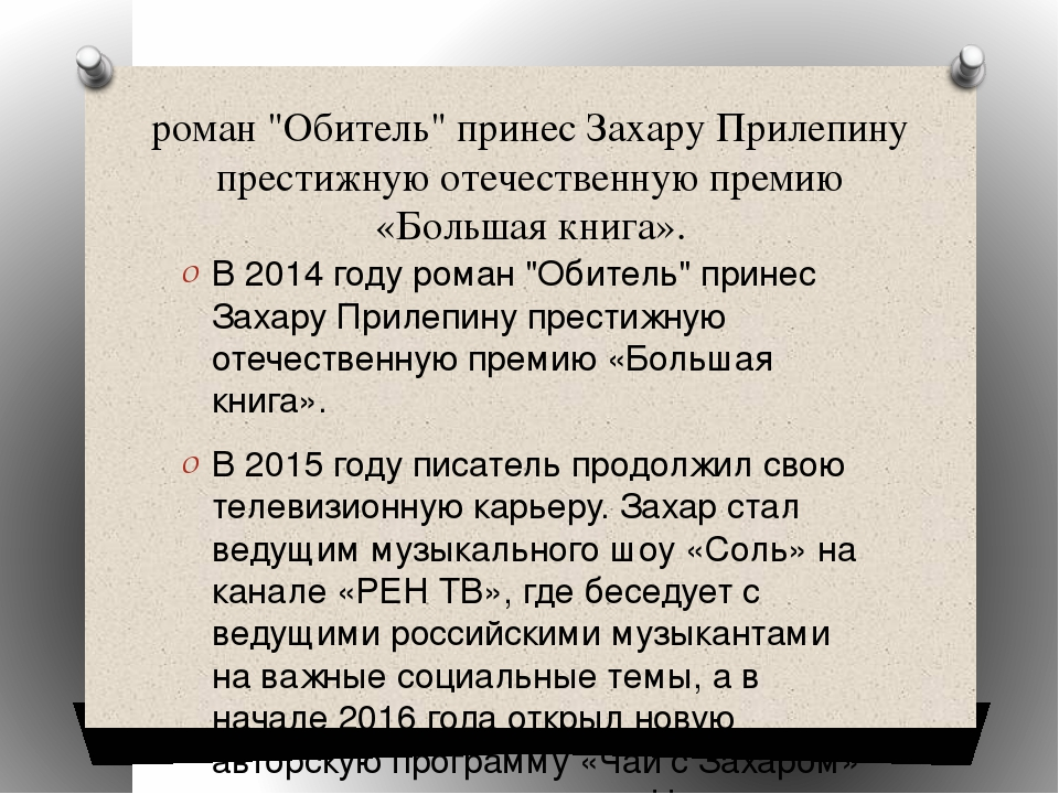 """роман """"Обитель"""" принес Захару Прилепину престижную отечественную премию «Боль..."""