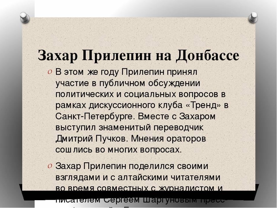 Захар Прилепин на Донбассе В этом же году Прилепин принял участие в публично...