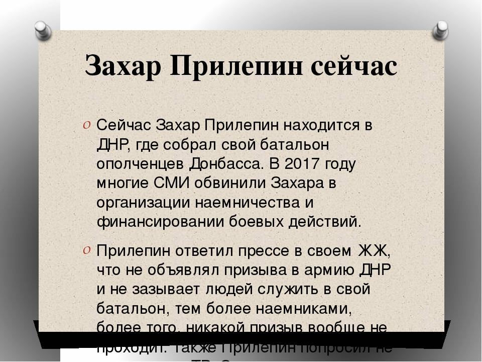 Захар Прилепин сейчас Сейчас Захар Прилепин находится в ДНР, где собрал свой...