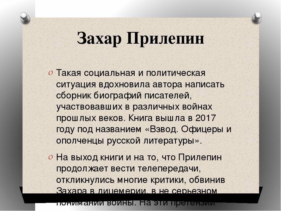 Захар Прилепин Такая социальная и политическая ситуация вдохновила автора нап...