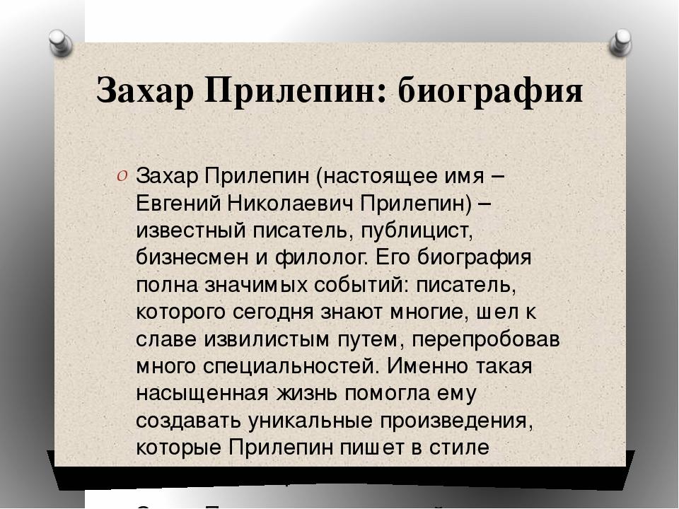 Захар Прилепин: биография Захар Прилепин (настоящее имя – Евгений Николаевич...