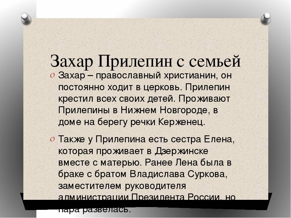 Захар Прилепин с семьей Захар – православный христианин, он постоянно ходит...