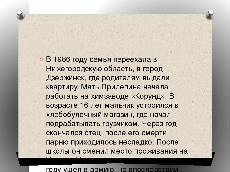 В 1986 году семья переехала в Нижегородскую область, в город Дзержинск, где р...