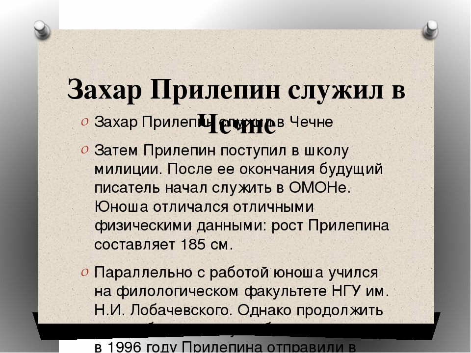 Захар Прилепин служил в Чечне Захар Прилепин служил в Чечне Затем Прилепин п...