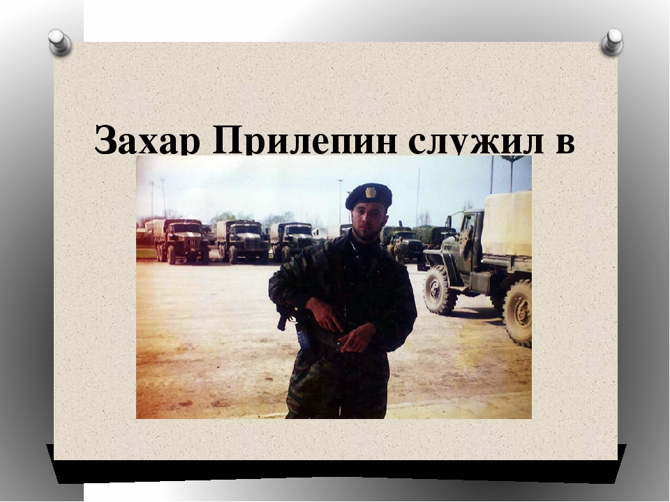 Захар Прилепин служил в Чечне