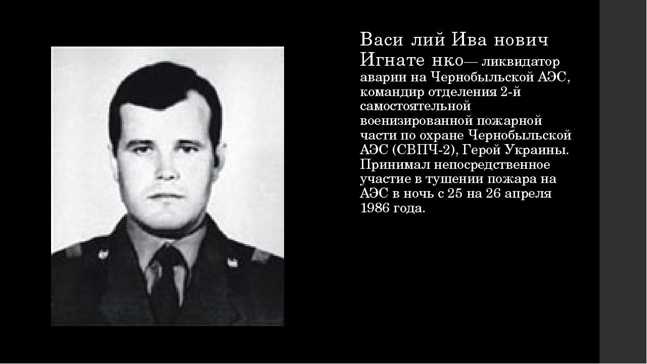 Время  чернобыль – это первая катастрофа, которую не удалось скрыть, потому что радиоактивное облако накрыло не только часть территории украины, россии и белоруссии, но и ряд европейских стран, вплоть до италии.