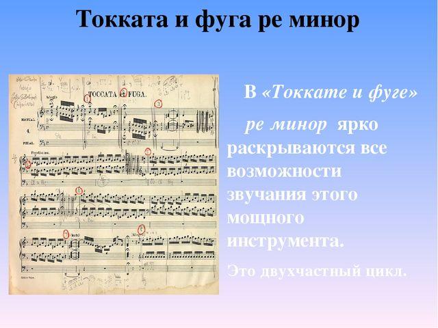 Toccata and fugue in d minor, bwv ('dorian').