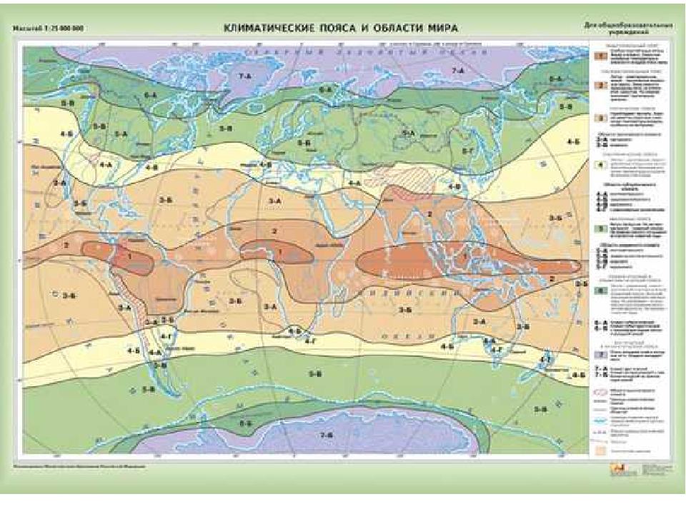 7 географии климатические пояса гдз класс земли по