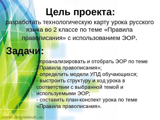 Урок русского языка во 2 классе с использованием эор