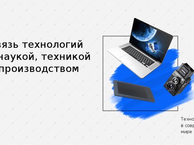 Связь технологий с наукой техникой и производством реферат 7083