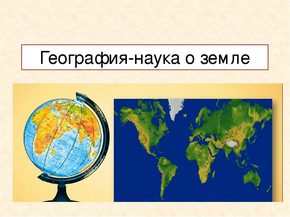 сами надумываем картинки география как наука идеальные