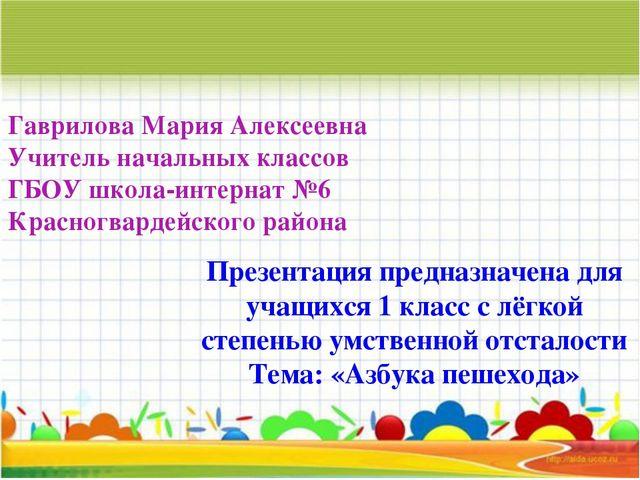 Презентация 3 класс на сенсорной доске по русскому языку по программе