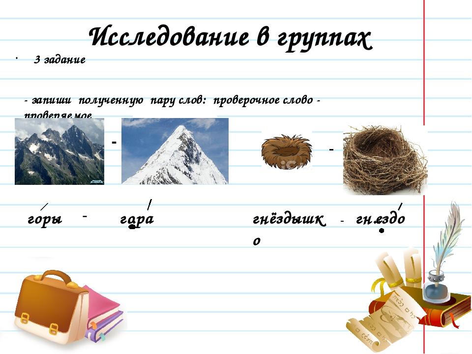 Исследование в группах 3 задание - запиши полученную пару слов: проверочное с...