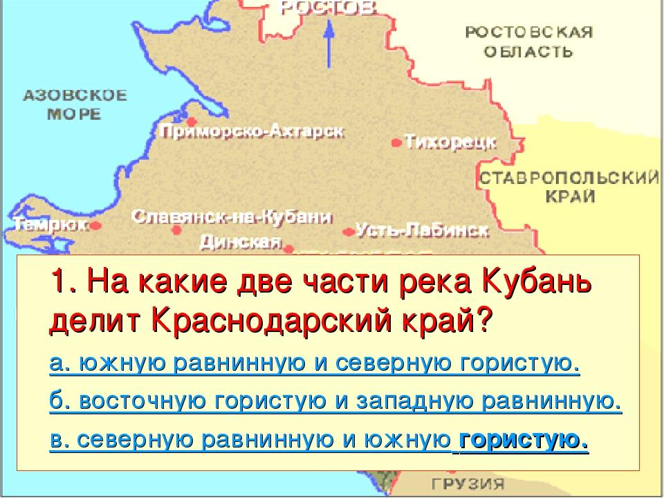 стоматологу: какие две страны разделяет река это Ильдар