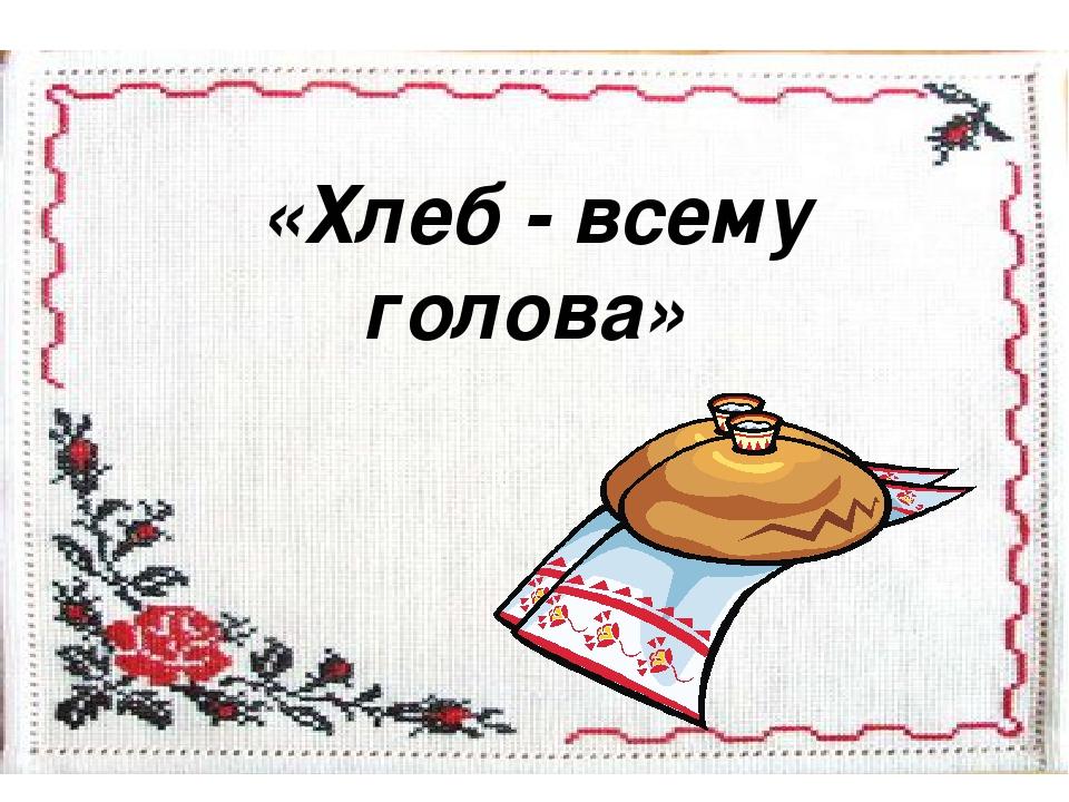 Картинки хлеб всему голова