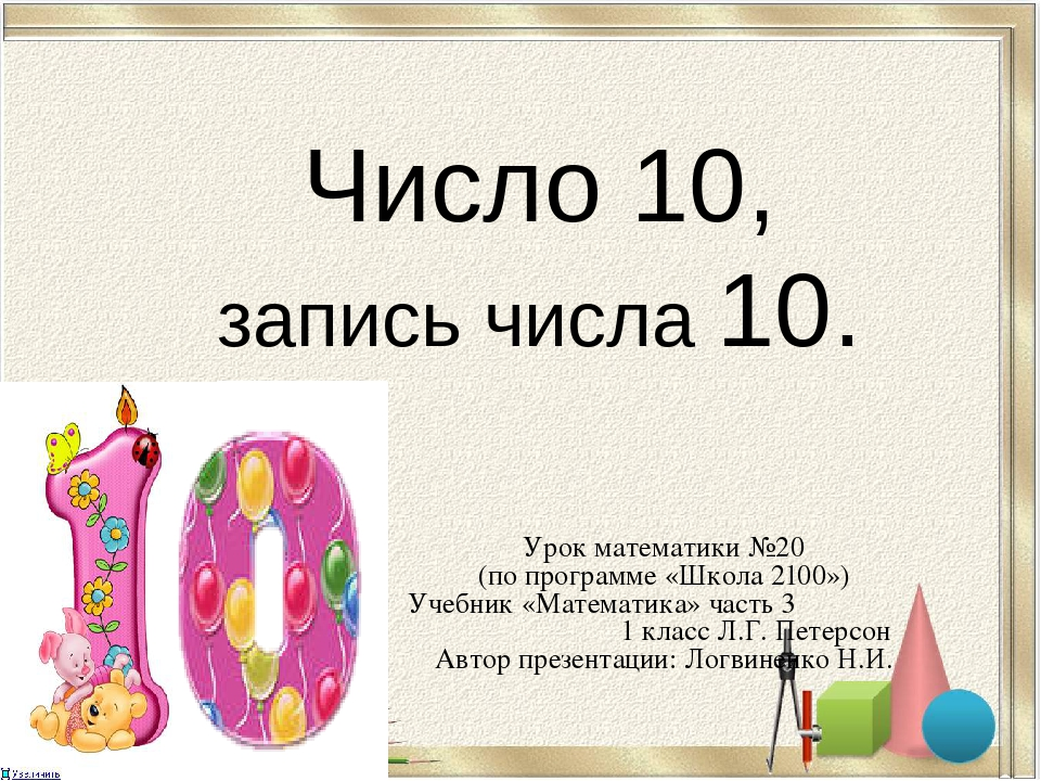 Математика цифра 10