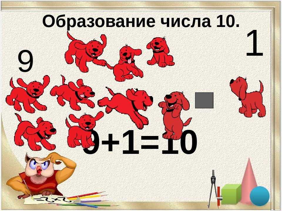 знакомство с числом 10 презентация