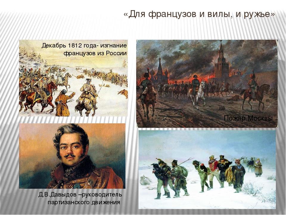 Отечественная война 1812 картинки для презентации