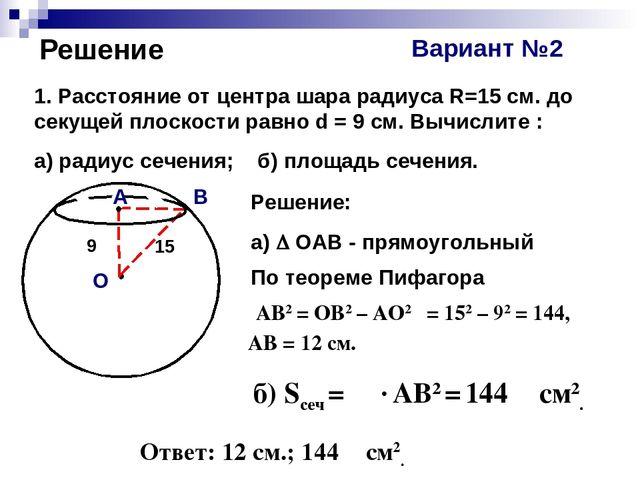 Задача про 12 шаров решение метод приближенного решения задачи коммивояжера