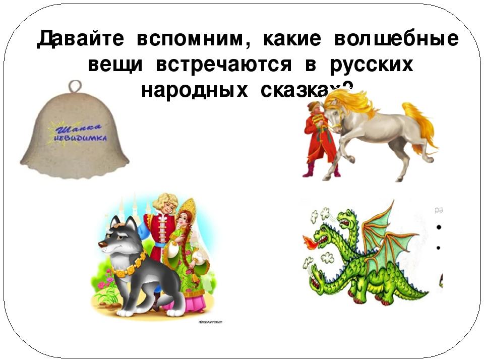 картинки сказочных предметов из русских сказок двери скандинавском стиле